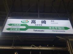 群馬県の高崎駅です。