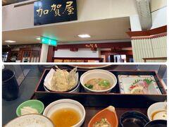 お昼は二階にある加賀屋さんで頂きました。