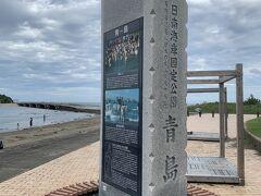 ホテルから遊歩道を歩いて10分ほどで青島に到着~。