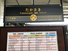 ■2021年8月29日(日) わたらせ渓谷鐵道の桐生駅まで、高崎経由で向かいました。 (高崎09:37⇒桐生10:23)