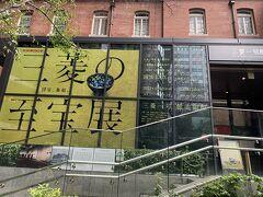 おまけ。  昨年MIHO MUSEUMで見て以来、曜変天目(茶碗)に俄然 興味がわいてきた私たち。 国宝三碗のひとつ、静嘉堂文庫美術館所蔵の曜変天目が「三菱の至宝展」で展示されていると知り 三菱一号館美術館へ。