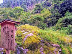 「蛍岩」です(^^)  6月中旬頃から、この付近一帯で「蛍の乱舞」が見られるようですね(^^)  「和泉式部」(紫式部や清少納言と同時代の歌人)が詠んた歌が、看板に書いてあります(^^)