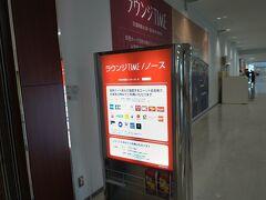 で もう福岡空港 カードラウンジTIMEノースに入ります