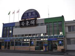 安東駅には8:02到着、清涼里駅からたった2時間余りで到着です。  なお、この駅は旧駅です。KTX運転に合わせ、安東駅はこの駅から西寄りの町はずれに移転したようです。