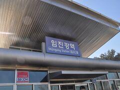 大谷駅、ムン山駅で乗り換えて臨津江駅到着、  2020年3月28日から1日数本ですが、ムン山駅から電鉄線が乗り入れるようになりました。