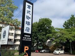 中島公園を突っ切って、 隣にある倉式珈琲店でモーニングをいただきます。