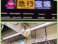 7:15  8:30の飛行機に乗るため伊丹空港へ。  梅田駅から乗った阪急宝塚線はコウペンちゃんとコラボした車両でした!