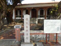 金小姐藝術公園(安平追想曲)のすぐ近くに東興洋行があります。昔の貿易商の建物でしたが、訪問した時は閉まってました
