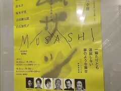 Bunkamuraシアターコクーンで「ムサシ」を観劇してきました! 井上作品も蜷川作品も藤原竜也さんの舞台も観たことありますが、なにげにムサシは観ていなかったんです。  宮本武蔵と佐々木小次郎をこんな風に描くなんて。 笑いあり、涙ありの素晴らしい舞台でした(^-^)
