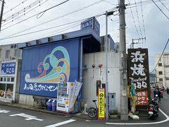 その中の一つ、小田原さかなセンターに行くことにしました。