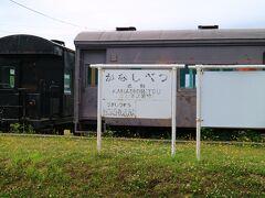 見学を終えた後は、旧上砂川駅(かなしべつ)駅址に移動