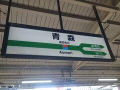 そして、新青森駅から5分ほどで青森駅に着きました。