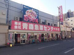 急いでいた目的地は青森魚菜センター本店です。ここで、朝食を取ります。