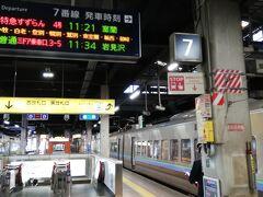 札幌で特急列車に乗り換えですが、駅員さんに聞くと、登別駅はIC乗車券に対応していないとのこと。面倒なので一旦改札を出て券売機で乗車券、すずらん4号の特急券を購入して、再度入場しました。