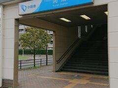 開成駅にやってきました