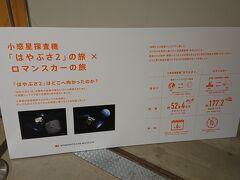 小惑星探査機「はやぶさ2」の旅×ロマンスカーの旅