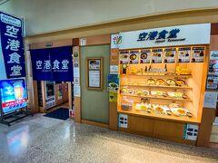 11時に慶佐次川を出発し、レンタカーを返却、空港に13:10到着。 遅めの昼ご飯を空港食堂で頂いた。