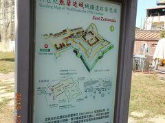 パート2の安平西龍殿から東に2分の所にある広い敷地の安平古堡です。ジーランディアと書かれています。昔のオランダのお城の跡です。