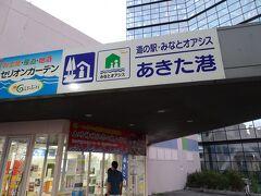 道の駅 あきた港  秋田ポートタワー セリオン