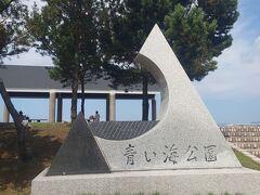 青い海公園