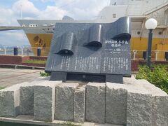 津軽海峡冬景色歌謡碑 (八甲田丸付近)
