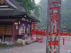 輪王寺から歩いてホテルへ向かいます。 神橋[http://www.shinkyo.net/]もすでに閉まっていたので外から眺めるだけにします。