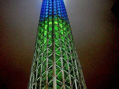 利用したのが「東京スカイツリー天望回廊付き」きっぷだったので、スケジュールが合えば登りたかった東京スカイツリー[https://www.tokyo-skytree.jp/]ですが今回は外から眺めるにとどめます。 最もこの2日間の天気では展望台へ登ったとしても何も見えなかった可能性が高いですね。  東京パラリンピックに合わせてライトアップされていました。 天気がイマイチなので先端にはガスがかかっていて見えませんが、これはこれでなかなか良い感じですね。