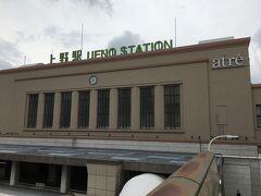 今日は久しぶりに外回りの仕事。上野駅から10分くらいの場所の所要を済ます。