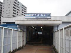 花月総持寺駅 かつての花月園前駅です。