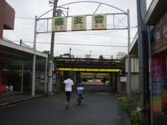 生見尾の大踏切 生麦駅横で、この名称は生麦、鶴見、東寺尾の各1字でできています。