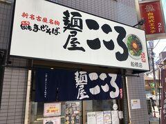 駅ビルを出て南側にあった麺屋こころを選択。 こちらのお店は台湾まぜそばのチェーン店。