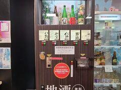 八戸駅に地酒の自販機があったので全種類飲んでみました。笑