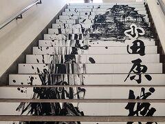 「おだ地下」こと、HaRuNe小田原まで戻りました。  ガンダム、ハルネ小田原に現る!! https://www.city.odawara.kanagawa.jp/press/print.php?prs_id=11288 モビルスーツに注釈が入っている(笑)