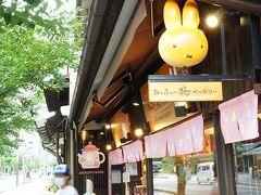 やっぱりかわいいのが好きで、ミッフィー桜ベーカリーでパンを買い、