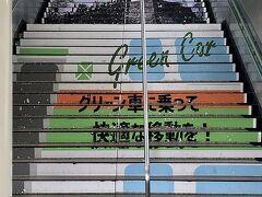 旅の起点は、毎度お馴染みの小田原駅。