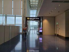 第3ターミナルの奥まったところにホテルの入り口があります。この後チェックインに向かいます。