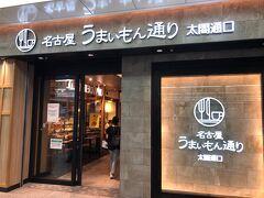 JR名古屋駅に到着してからすぐに向かった先は太閤通口。