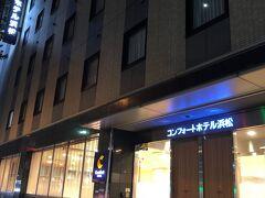 今夜はコンフォートホテル浜松に宿泊します。 駅から徒歩5分以内。