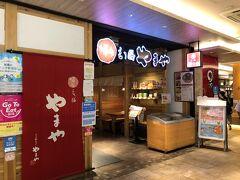 うまいもん通りには初めて来たんだけど、たくさん飲食店が立ち並んでいて 見ているだけで楽しかった。  やまや 福岡へ行きたいよ~。
