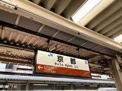 京都駅着。  新幹線に乗りかえます。