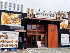 PANNAからほど近いお店でランチにします♪  エビフライと定食 うおのぶ食堂  大エビフライを食べたくて♪