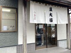 ホテルをチェックアウトして車で3分くらい、小倉屋という大福屋さんに来ました。 京都の出町ふたばの大福食べてから大福にはまってる。