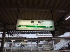 仙台から1時間22分、福島へ。 ここで13分停まる。