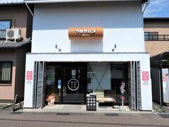 途中、長浜の有名パン店「つるやパン」へ。
