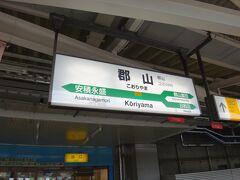 8時24分、仙台から2時間24分。701系乗り通して郡山へ。 もうこの時点でケツ痛いのですが(笑)