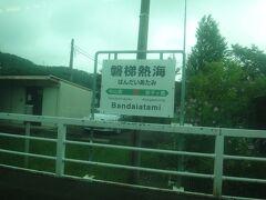 温泉で有名な磐梯熱海。