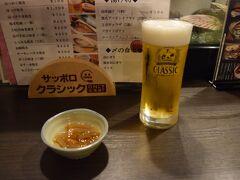 まずはビール。  この時期ビールはちょっと寒いんだけどね。 塩辛っぽいアテが美味しい。
