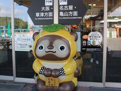 土山サービスエリア 信楽焼のタヌキちゃんが、着ぐるみを纏って出迎えてくれました。