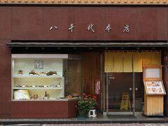 夕食は「つぶ焼きかど屋」へ行きたかったのですが、日曜定休とのことで、幣舞橋を渡り釧路川をウロウロしながら飲食店探しです。 日曜定休が多い中、ここでもいいっか、と入ったお店が、実は創業90年以上の老舗お寿司屋さんでした。  (画像はお借りしました)