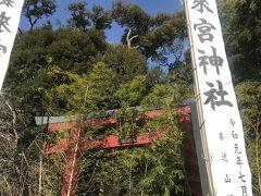 同僚4人で熱海へドライブ  最初に向かったのは来宮神社⛩ 12年ぶりくらいかな?